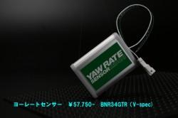 R34GT-R デジタルヨーレートセンサー新発売 サムネイル画像